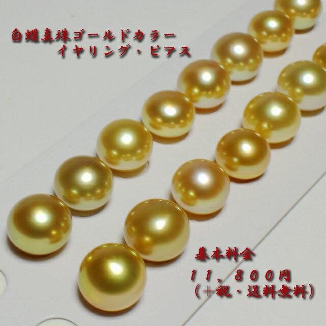 白蝶真珠ゴールドカラーイヤリング・ピアス(ゴールド系/10mmup/ボタン形)(ge8231)