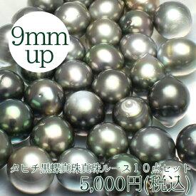 タヒチ黒蝶真珠ルース(bl0209)(グレー 〜 ブラック系/9mmup/セミバロック形)