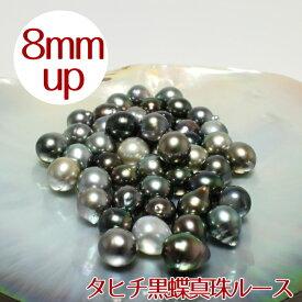 タヒチ黒蝶真珠ルース(bl9228)(ライトカラー 〜 ブラック系/8mmup/セミバロック形)