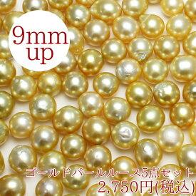 白蝶真珠ルース(gl0206)(ゴールド系/9mmup/セミバロック形)