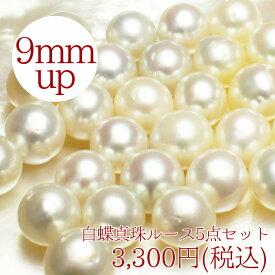 白蝶真珠ルース(sl0211)(ホワイト 〜 クリーム系/9mmup/セミバロック形)