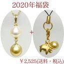 2020年福袋〜金の豚の袋(黒蝶真珠・白蝶真珠・ゴールドパール/9mmアップ/セミバロック形)(lb0204)