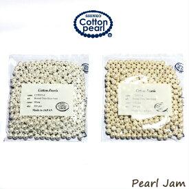 【ネコポス便送料無料】コットンパール 両穴 6mm 大袋(300ヶ入) 正規品 日本製【PearlJam】パールジャム