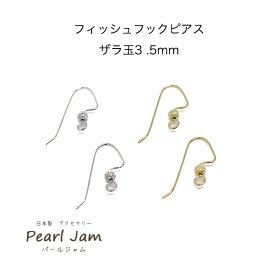 【1ペア(2個)】フィッシュフックピアス ザラ玉3.5mm【パールジャム】