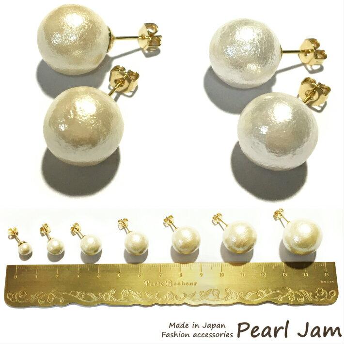 コットンパール ピアス☆7サイズ・2カラー☆ 日本製【PearlJam】ジュエリー アクセサリー 真珠 パール ピアス レディース ゴールド プチプラ