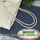 【ネコポス送料無料】訳あり 貝キスカ パール 2連セミロング ネックレス 58cm/66cm パールサイズ:7mm 日本製…