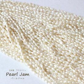 淡水パール ホワイト 両穴 約40cm(約3mm×5mm)