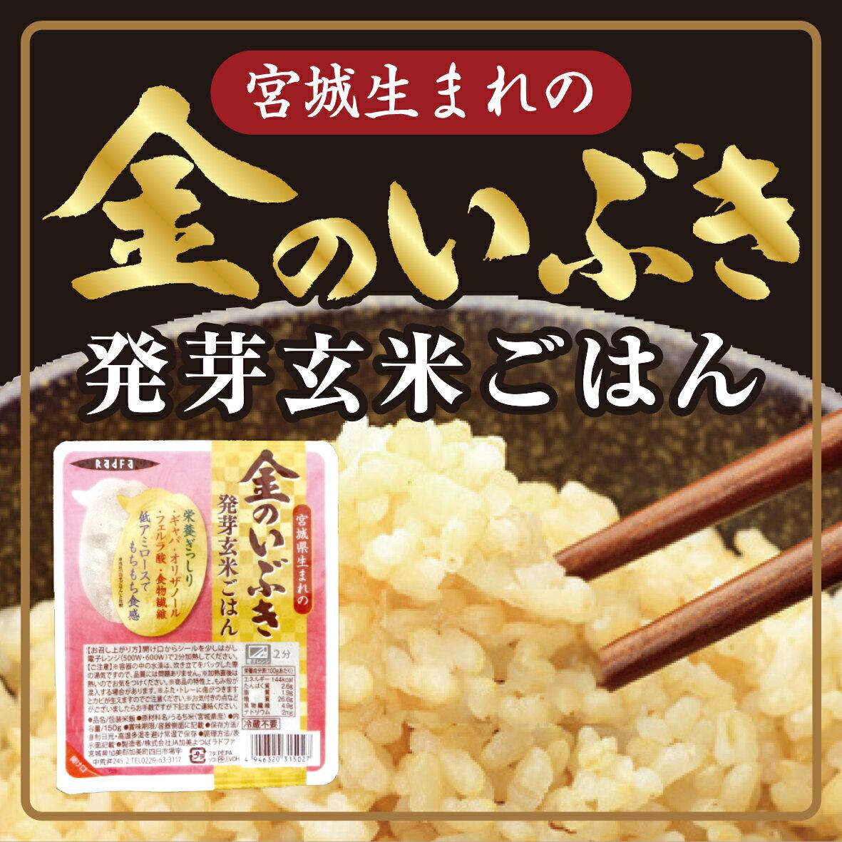 ラドファ金のいぶき発芽玄米ごはん150g×12個入 送料無料