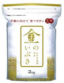 【玄米】2年産 宮城県産金のいぶき2kg 送料無料