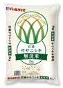 【元年産】宮城県産ササニシキ無洗米2kg