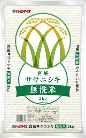 【30年産】宮城県産ササニシキ無洗米5kg 送料無料