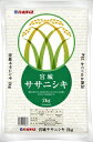 【元年産】宮城県産ササニシキ 2kg 送料無料