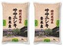 【2年産】登米産特別栽培米宮城ササニシキ5kg×2袋 送料無料