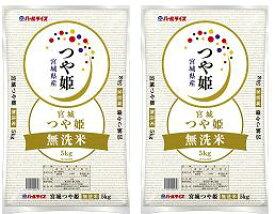 【元年産】 宮城県産つや姫無洗米 5kg×2袋 送料無料