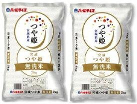 【元年産】 宮城県産つや姫無洗米 2kg×2袋