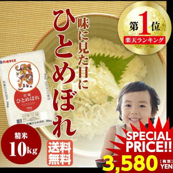 ひとめぼれ 10kg 送料無料 宮城県産 米 精米 コシヒカリ 譲りの味の良さを持つ 【お米】 ササニシキ を超える ヒトメボレ