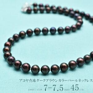 アコヤ真珠 ダークブラウンカラー パールネックレス 7-7.5mm 45cm 染め Akoya あこや パール ネックレス レディース ラッピング無料 プレゼント