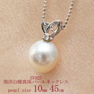 Pearl seiwa rakuten global market south sea silver lipped south sea silver lipped cultured pearl pendant necklace chain included white pink 10mm 45cm aloadofball Image collections