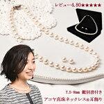 アコヤ真珠パールネックレス2点セット7.5-8mmイヤリングorピアス付