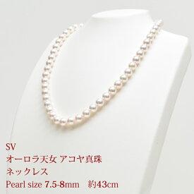 SV オーロラ天女 アコヤ真珠 ネックレス 7.5-8mm