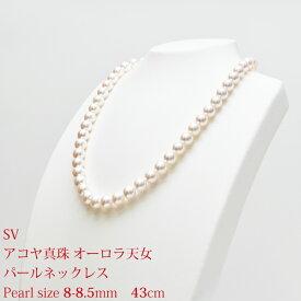 SV オーロラ天女 アコヤ真珠 ネックレス P 約8-8.5mm 約43cm