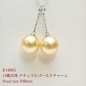【50%OFF】K18WG 白蝶真珠 ナチュラルゴールドチャーム P約9mm