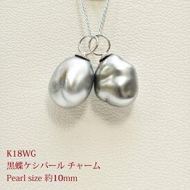 【50%OFF】K18WG 黒蝶ケシパール チャーム P約10mm