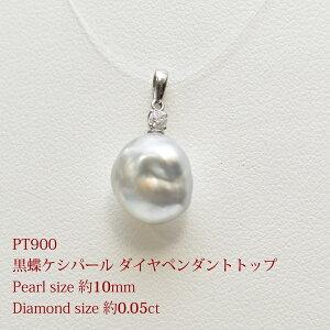 PT900 黒蝶ケシパール ダイヤペンダントトップ P約10mm D0.05ct