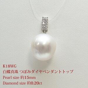 K18WG 白蝶真珠 つぼみダイヤペンダントトップ P約15mm D0.20ct