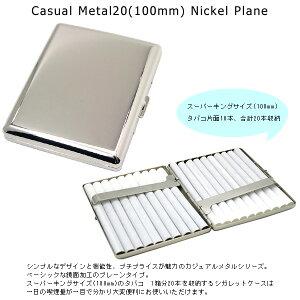 カジュアルメタル20本(100mm) プレーン シガレットケース 1-92407-81