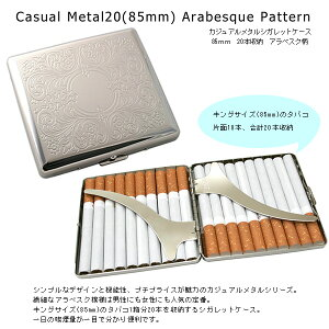 カジュアルメタル20本(85mm) アラベスク シガレットケース 1-95408-81