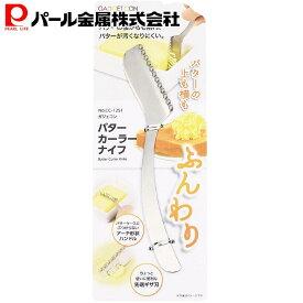 パール金属 バターナイフ シルバー 18×4×0.3cm バターカーラーナイフ ガジェコン CC-1251