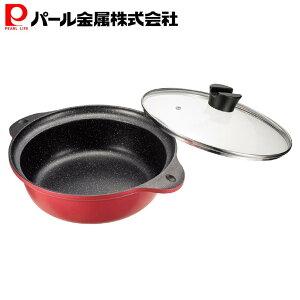 両手鍋 紅玉色 21cm IH対応ガラス蓋付卓上鍋 マルチテイスト HB-4010 パール金属