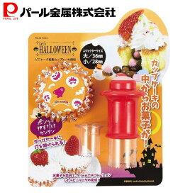 ケーキ型 オレンジ 外径7×高さ3.5cm(焼型) ピニャータ紙製カップケーキ焼型 レッツハロウィーン D-550 パール金属