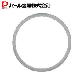 ステンレス 圧力鍋 交換 パッキン 18cm用 H-5381 パール金属