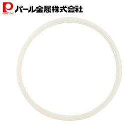 アルミ 圧力鍋 交換 パッキン 18cm用 H-5384 パール金属
