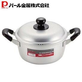 両手鍋 20cm 鍋蓋付 ガス火専用 アルミ メティエ H-1424 パール金属