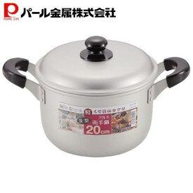 深型 両手鍋 20cm 鍋蓋付 ガス火専用 アルミ ニューセレット H-1559 パール金属