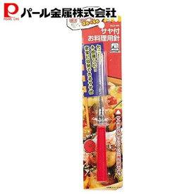 パール金属 おやつDEっSE サヤ付たこ焼き針 【日本製】 D-402