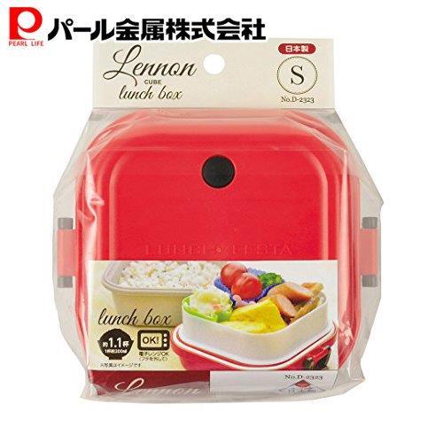 パール金属ランチボックスキューブSサイズ日本製燕三条製レノンD-2323