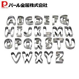 ステンレス製 アルファベット 抜き型26個セット D-3099 パール金属