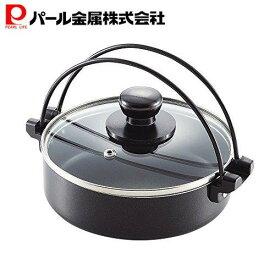 パール金属 コンパクト ふっ素加工 IH対応 ガラス 蓋 付 すきやき鍋 16cm HB-2186