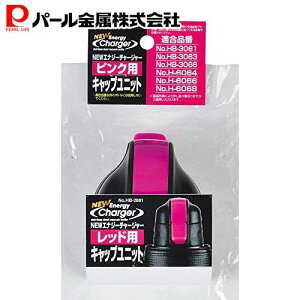 パール金属 NEWエナジーチャージャー ピンク用キャップユニット HB-2881 サイズ: 約 幅7×奥行9×高さ6.5cm