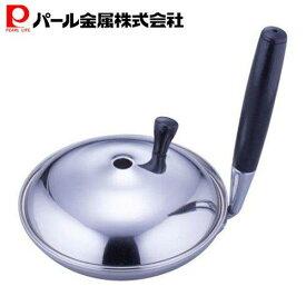 アルティス 200V対応 3層底 蓋付 親子鍋 16cm H-7585
