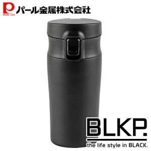 【BLKP】 パール金属 水筒 直飲み 400ml ワンタッチ タンブラー ブラック BLKP 黒 AZ-5020