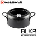 【BLKP】 パール金属 天ぷら鍋 20cm ブラック 鉄製 温度計付 BLKP 黒 AZ-5037