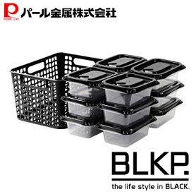 【BLKP】 パール金属 保存容器 ブラック Mサイズ 12個組 長方形 収納ケース付 BLKP 黒 AZ-5047