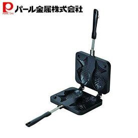 パール金属 おやつDEっSEII ふっ素加工たい焼器 D-6536