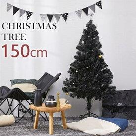 クリスマスツリー おしゃれ 150cm ヌードツリー ブラック ハロウィン キャプテンスタッグ BLKP 黒 UP-3507 パール金属