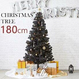 クリスマスツリー おしゃれ 180cm ヌードツリー ブラック ハロウィン キャプテンスタッグ BLKP 黒 UP-3508 パール金属